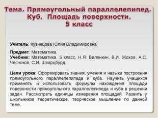 Учитель: Кузнецова Юлия Владимировна Предмет: Математика. Учебник: Математика