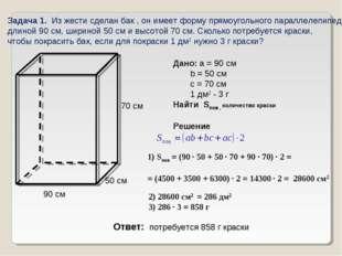 Задача 1. Из жести сделан бак , он имеет форму прямоугольного параллелепипеда