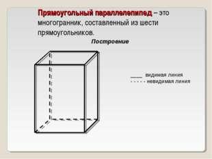 Прямоугольный параллелепипед – это многогранник, составленный из шести прямоу