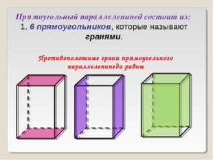 Прямоугольный параллелепипед состоит из: 1. 6 прямоугольников, которые называ