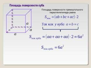 Площадь поверхности куба Площадь поверхности прямоугольного параллелепипеда р