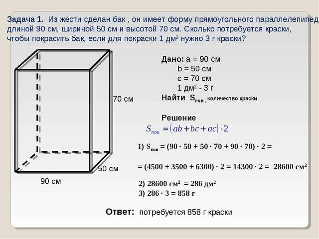 Задача 1. Из жести сделан бак , он имеет форму прямоугольного параллелепипеда...