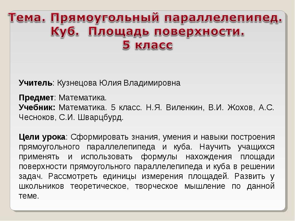 Учитель: Кузнецова Юлия Владимировна Предмет: Математика. Учебник: Математика...