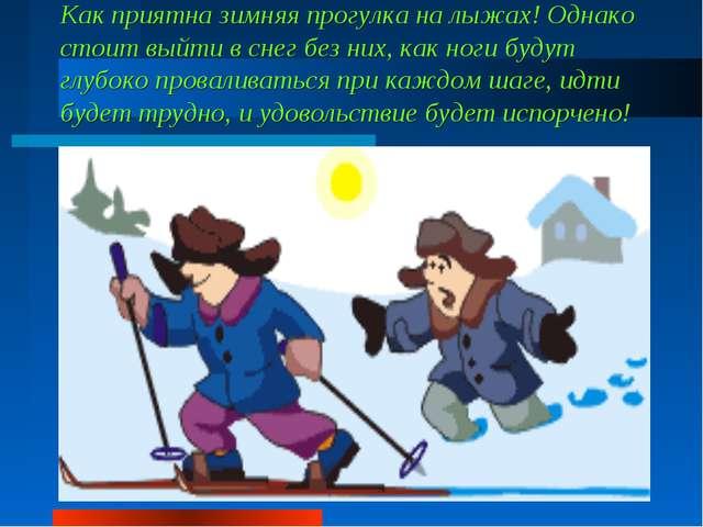 Как приятна зимняя прогулка на лыжах! Однако стоит выйти в снег без них, как...