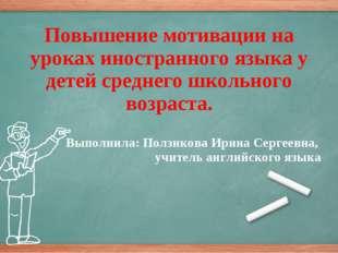 Повышение мотивации на уроках иностранного языка у детей среднего школьного