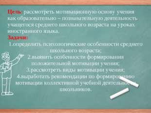 Цель: рассмотреть мотивационную основу учения как образовательно – познавате