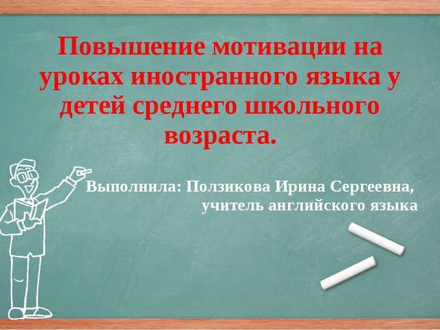 Повышение мотивации на уроках иностранного языка у детей среднего школьного...
