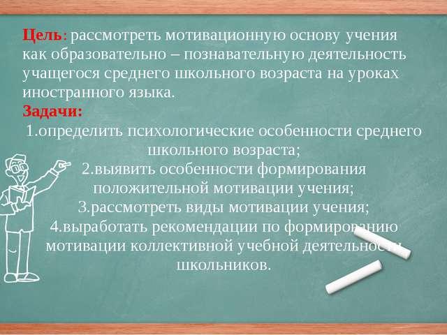 Цель: рассмотреть мотивационную основу учения как образовательно – познавате...