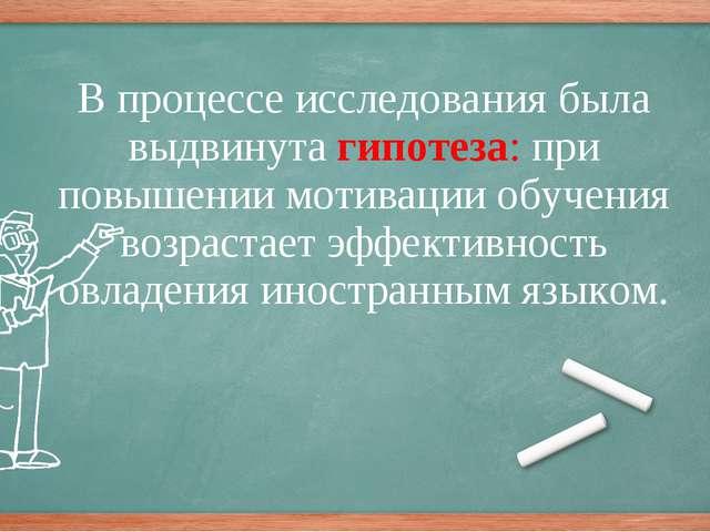 В процессе исследования была выдвинута гипотеза: при повышении мотивации обу...