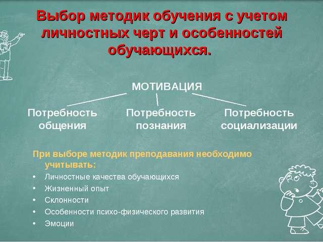 При выборе методик преподавания необходимо учитывать: Личностные качества обу...