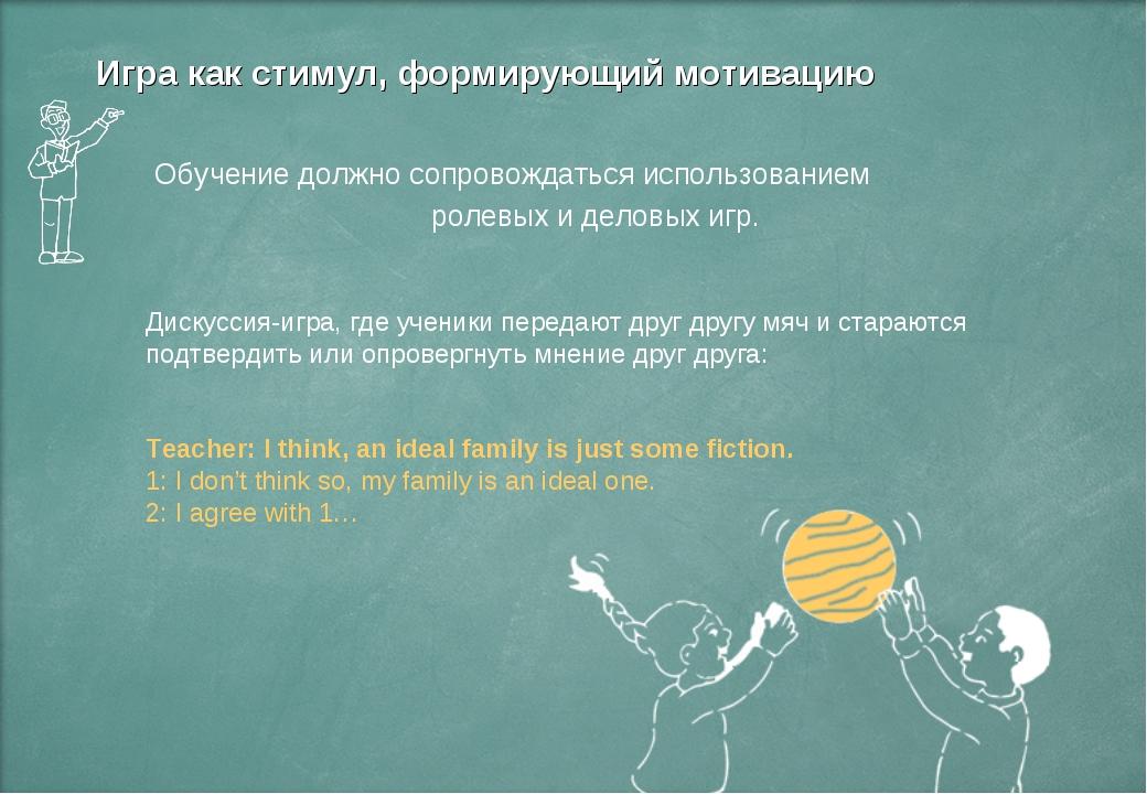 Игра как стимул, формирующий мотивацию Обучение должно сопровождаться использ...
