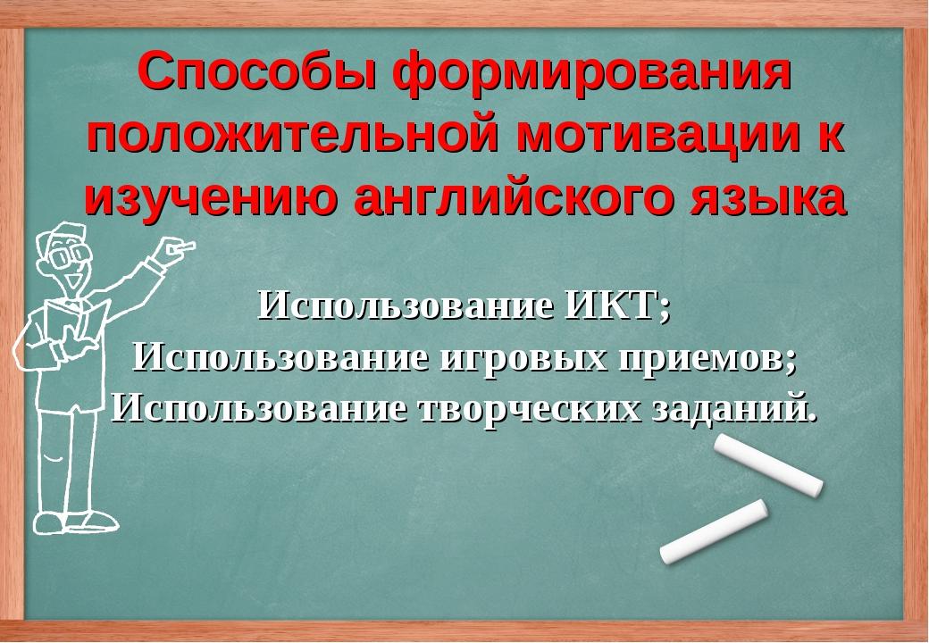Способы формирования положительной мотивации к изучению английского языка Ис...