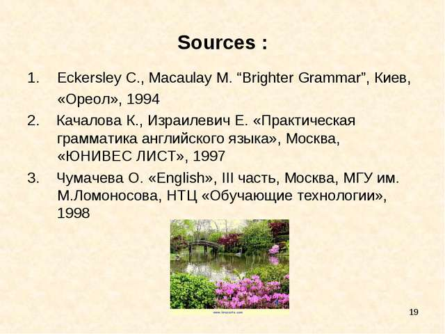 "* Sources : Eckersley C., Macaulay M. ""Brighter Grammar"", Киев, 	«Ореол», 199..."