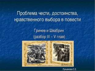 Проблема чести, достоинства, нравственного выбора в повести Гринев и Швабрин