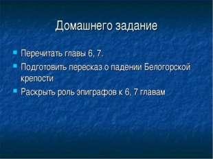 Домашнего задание Перечитать главы 6, 7. Подготовить пересказ о падении Белог
