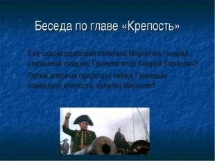 Беседа по главе «Крепость» Как охарактеризовал капитана Миронова генерал, ста