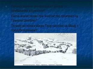 Каковы первые впечатления Гринева от пребывания в крепости? Какое впечатление