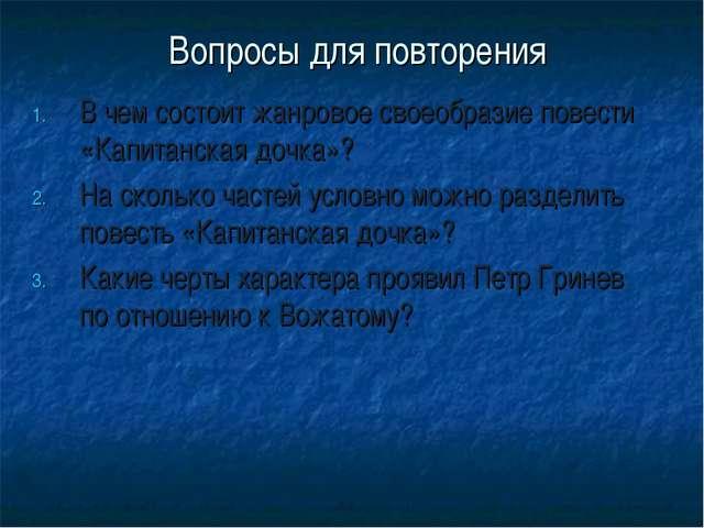 Вопросы для повторения В чем состоит жанровое своеобразие повести «Капитанска...