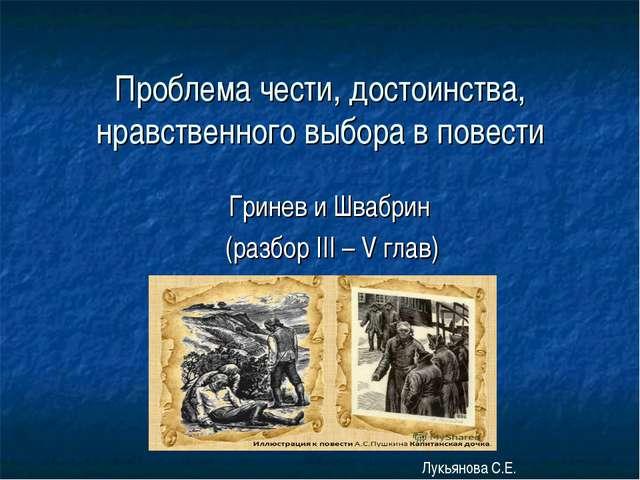 Проблема чести, достоинства, нравственного выбора в повести Гринев и Швабрин...