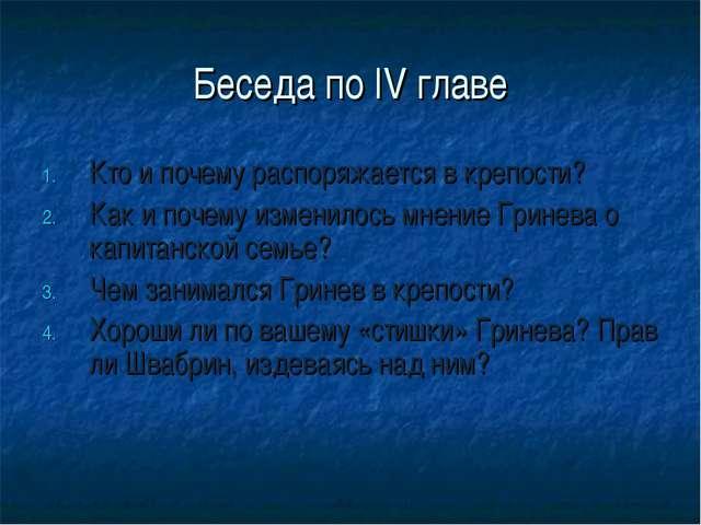Беседа по IV главе Кто и почему распоряжается в крепости? Как и почему измени...