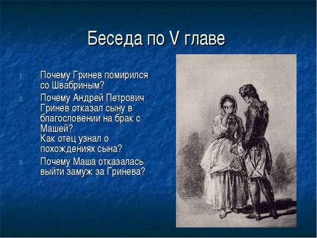 Беседа по V главе Почему Гринев помирился со Швабриным? Почему Андрей Петрови...