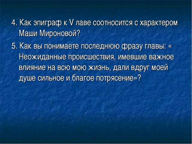 4. Как эпиграф к V лаве соотносится с характером Маши Мироновой? 5. Как вы по...
