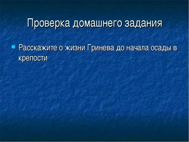 Проверка домашнего задания Расскажите о жизни Гринева до начала осады в крепо...