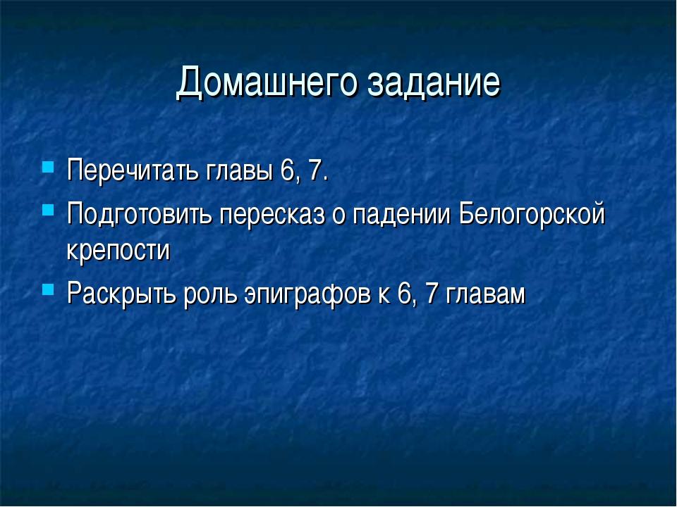 Домашнего задание Перечитать главы 6, 7. Подготовить пересказ о падении Белог...