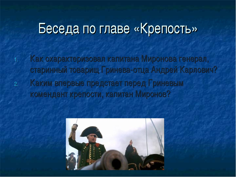 Беседа по главе «Крепость» Как охарактеризовал капитана Миронова генерал, ста...