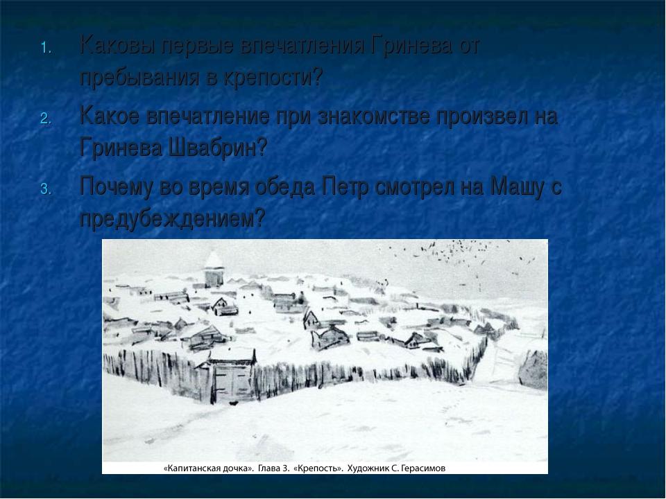 Каковы первые впечатления Гринева от пребывания в крепости? Какое впечатление...