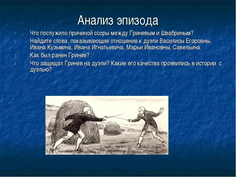 Анализ эпизода Что послужило причиной ссоры между Гриневым и Швабриным? Найди...