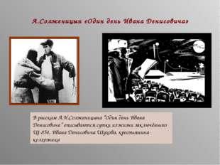 """А.Солженицын «Один день Ивана Денисовича» В рассказе А.И.Солженицына """"Один де"""