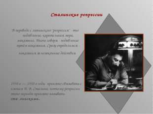 """Сталинские репрессии В переводе с латинского """"репрессия"""" - это подавление, ка"""