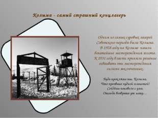 Колыма - самый страшный концлагерь Одним из самых суровых лагерей Советского