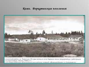 Коми. Воркутинские поселения