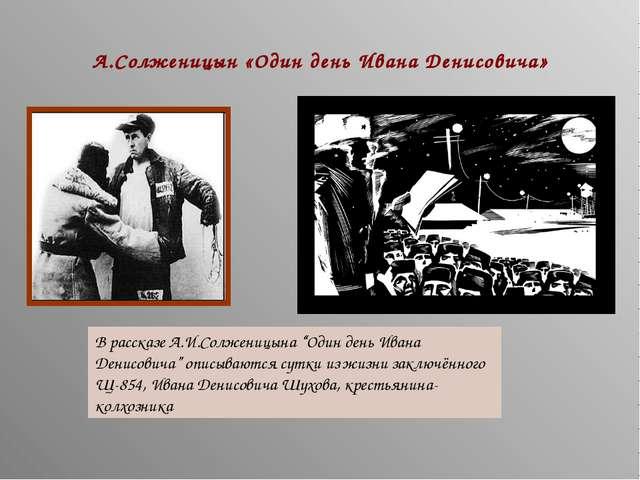 """А.Солженицын «Один день Ивана Денисовича» В рассказе А.И.Солженицына """"Один де..."""