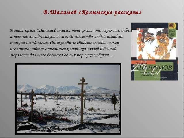 В.Шаламов «Колымские рассказы» В этой книге Шаламов описал тот ужас, что пере...