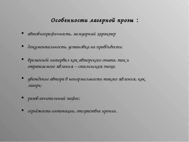 Особенности лагерной прозы : автобиографичность, мемуарный характер документа...
