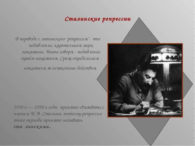 """Сталинские репрессии В переводе с латинского """"репрессия"""" - это подавление, ка..."""