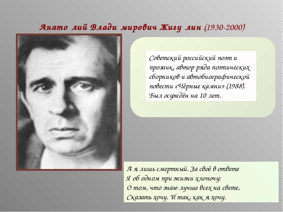 Анато́лий Влади́мирович Жигу́лин (1930-2000) А я лишь смертный. За своё в отв...