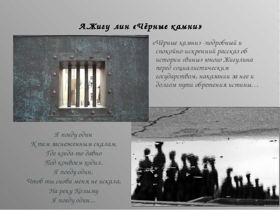 А.Жигу́лин «Чёрные камни» «Чёрные камни» -подробный и спокойно-искренний расс...