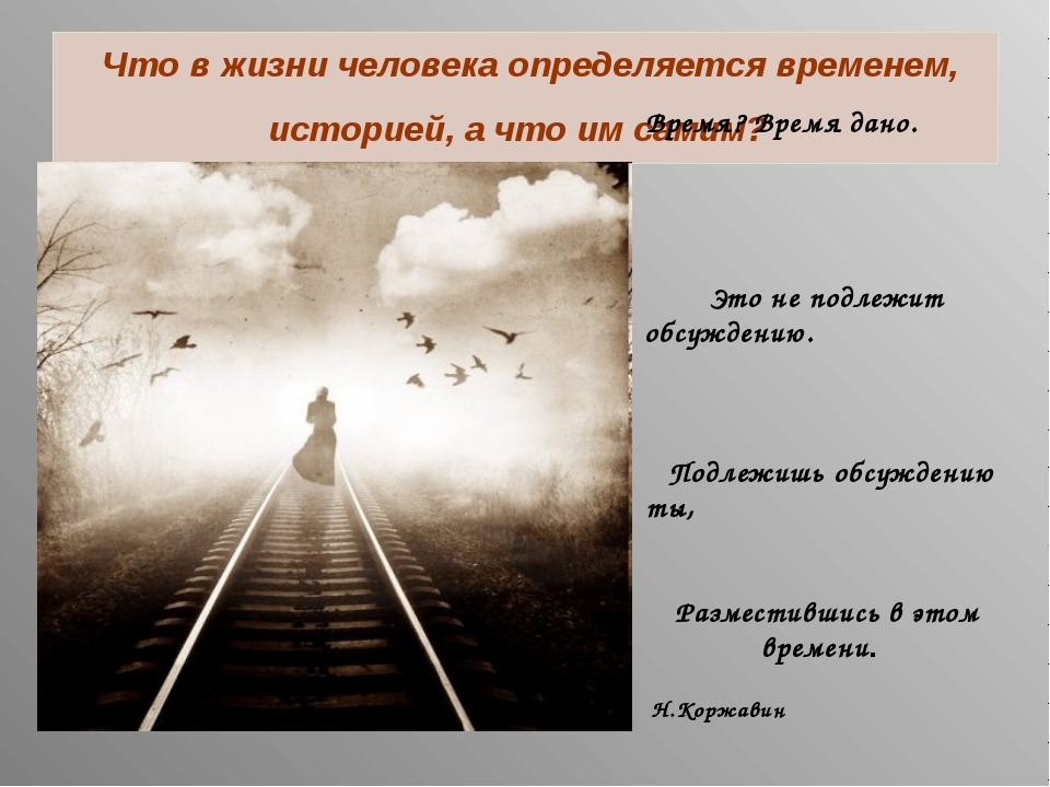 Что в жизни человека определяется временем, историей, а что им самим? Время?...
