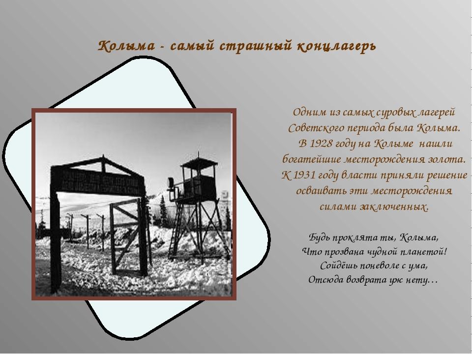 Колыма - самый страшный концлагерь Одним из самых суровых лагерей Советского...