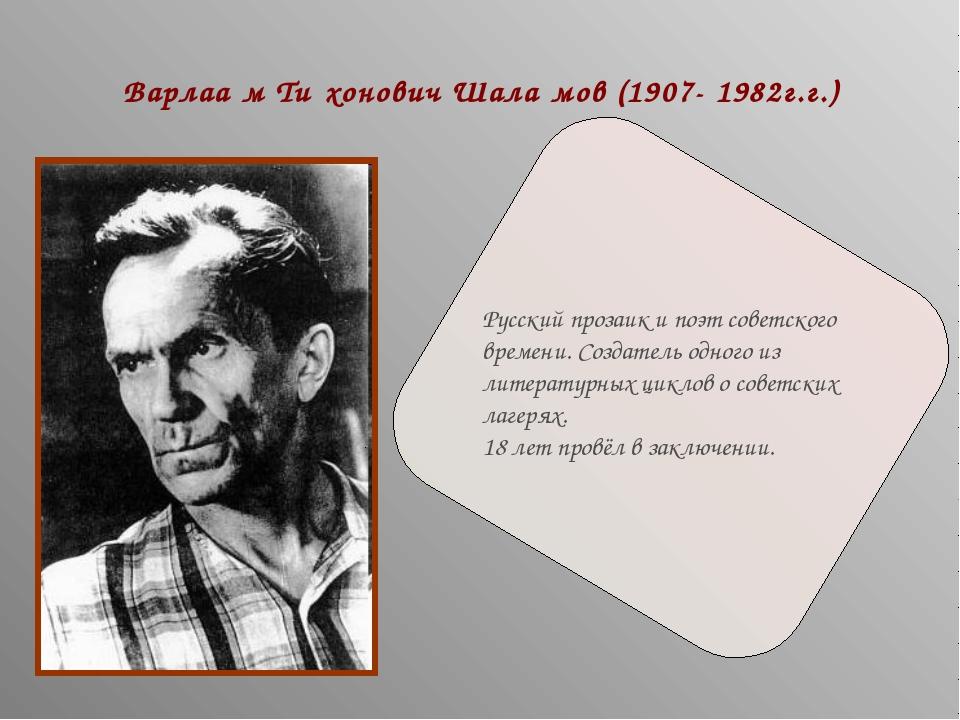 Варлаа́м Ти́хонович Шала́мов (1907- 1982г.г.) Русский прозаик и поэт советско...