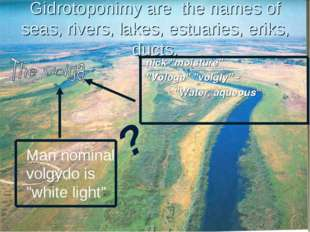 Gidrotoponimy are the names of seas, rivers, lakes, estuaries, eriks, ducts.