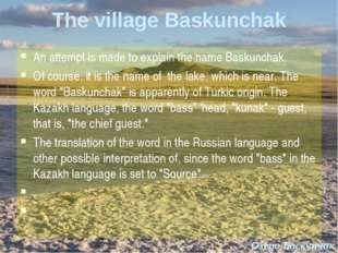 The village Baskunchak Озеро Баскунчак An attempt is made to explain the name