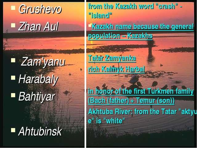 """Grushevo Zhan Aul Zam'yanu Harabaly Bahtiyar Ahtubinsk from the Kazakh word """"..."""