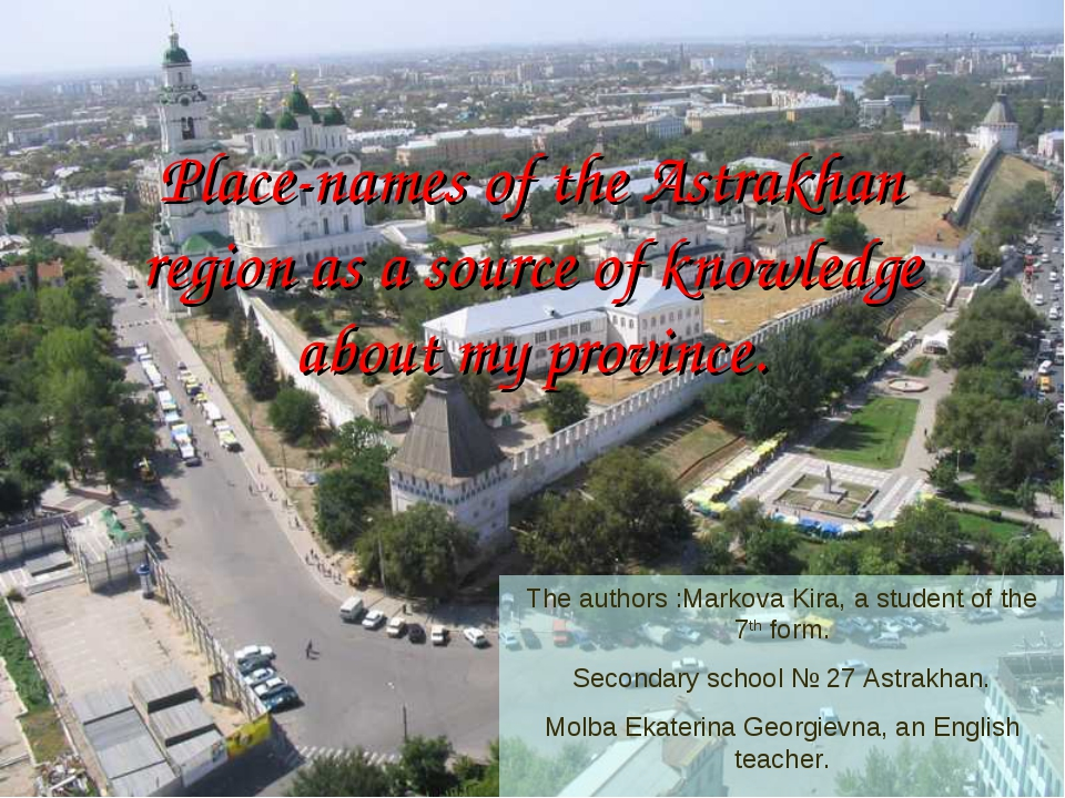 Place-names of the Astrakhan region as a source of knowledge about my provinc...
