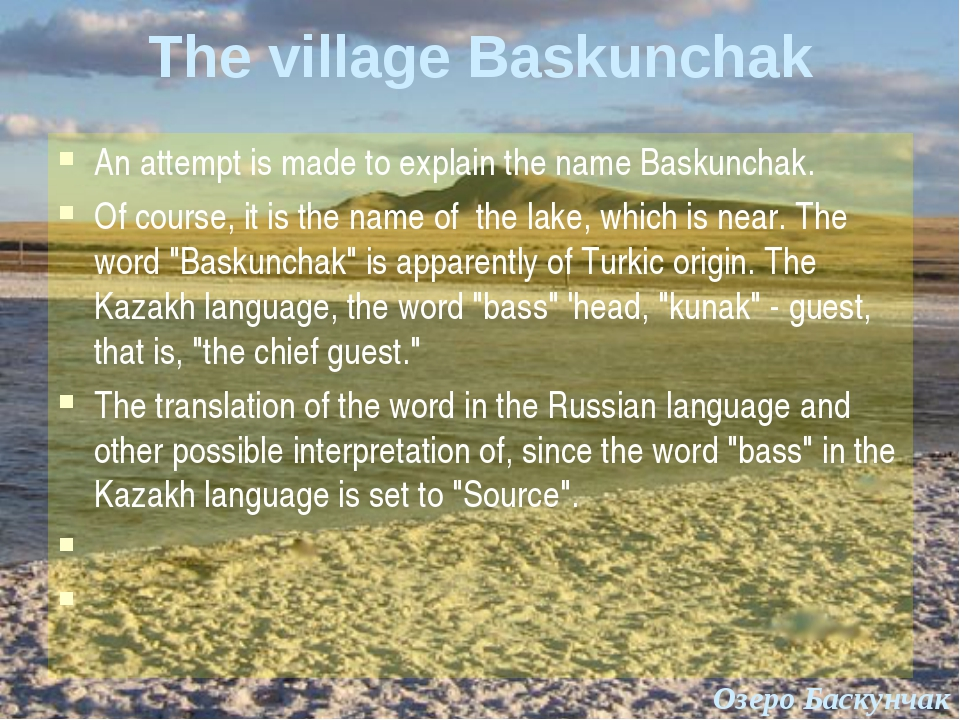 The village Baskunchak Озеро Баскунчак An attempt is made to explain the name...