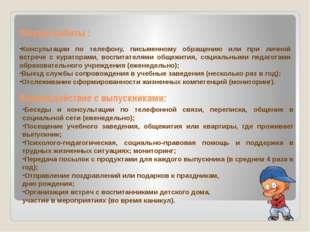 Формы работы : Консультации по телефону, письменному обращению или при личной